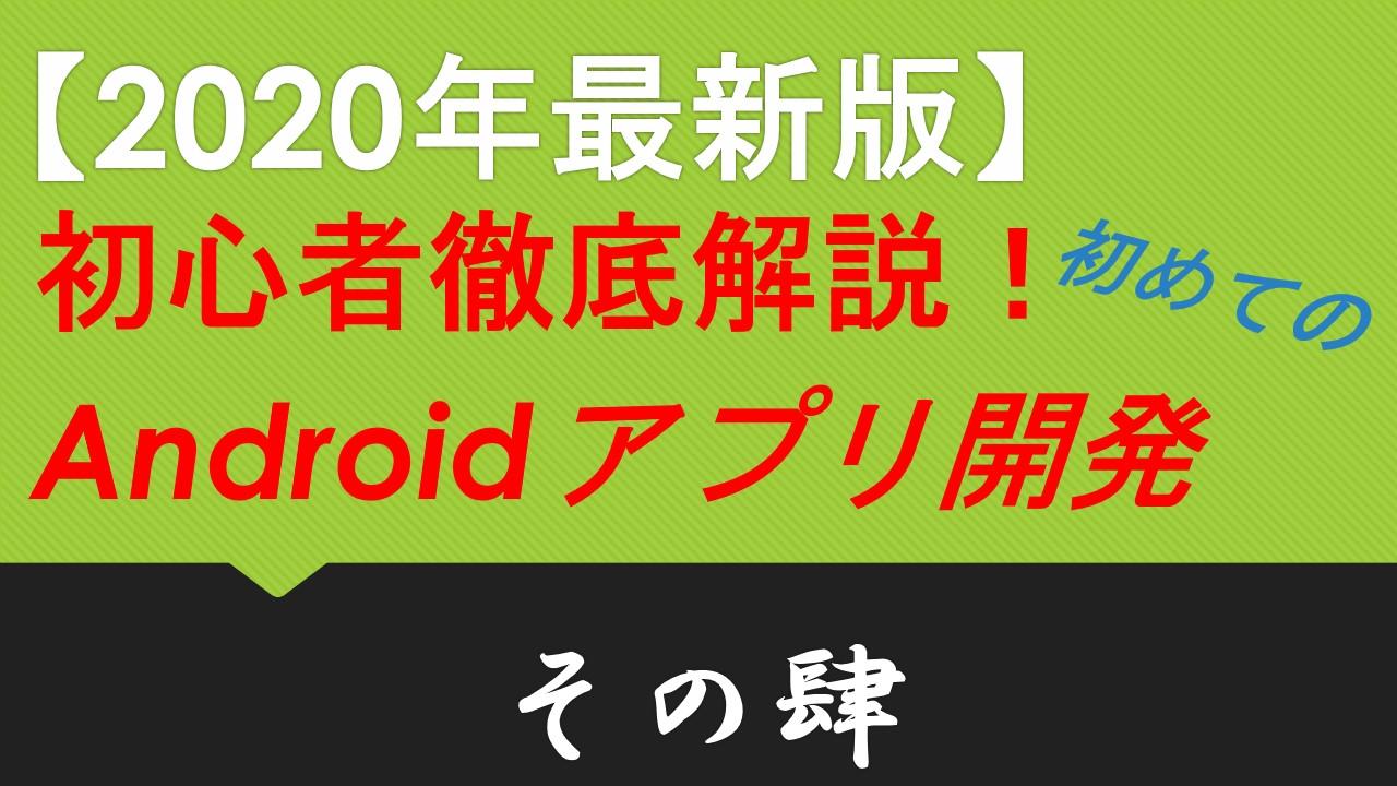 2020年最新版】初心者徹底解説!初めてのAndroidアプリ開発 その肆