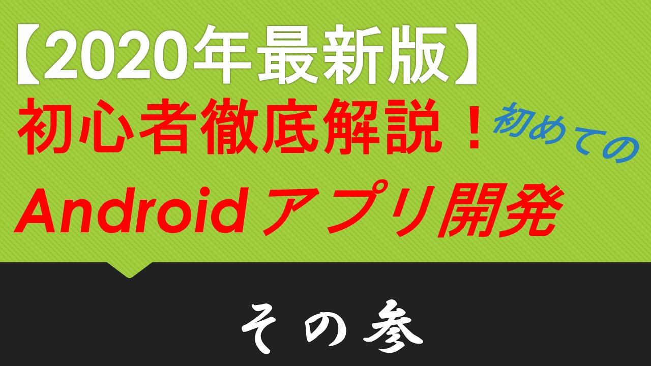 2020年最新版】初心者徹底解説!初めてのAndroidアプリ開発 その参