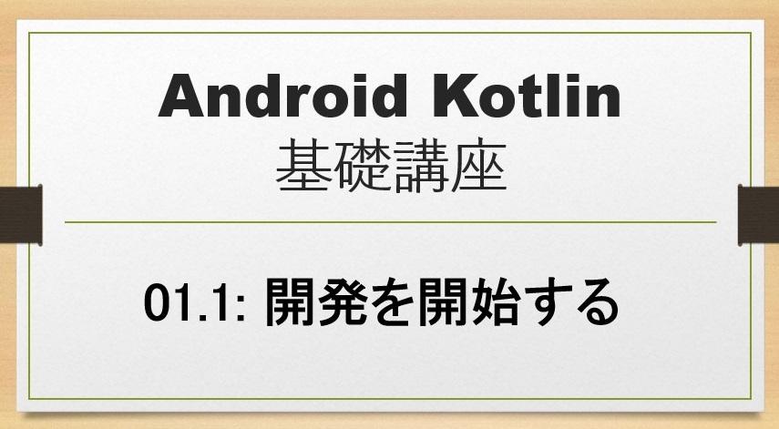 Android Kotlin基礎講座01.1