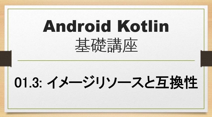 Android Kotlin基礎講座01.3