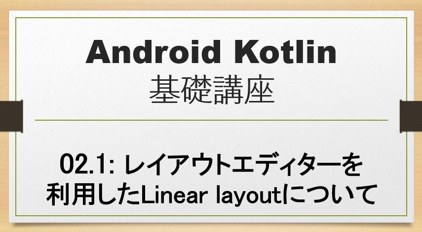 Android Kotlin基礎講座02.1