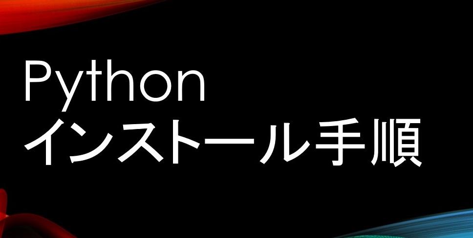 Pythonインスト―ルの画像