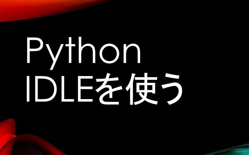 Python IDLEを使う