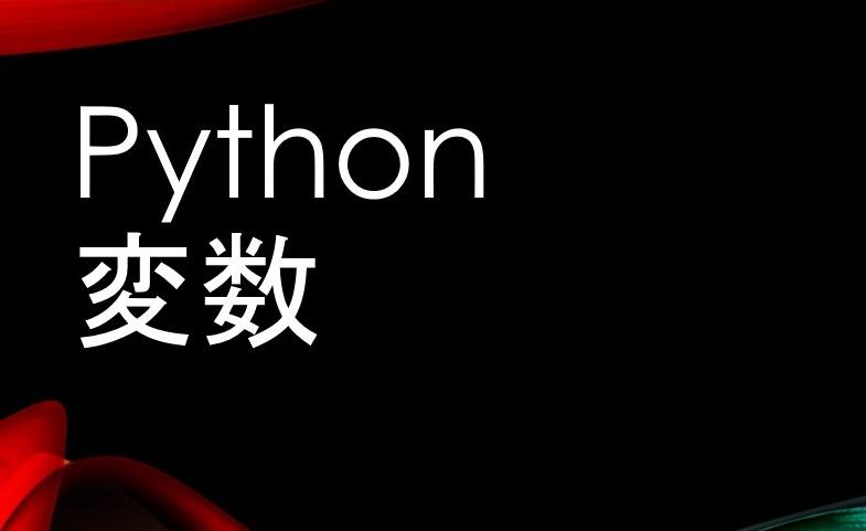 Python 変数